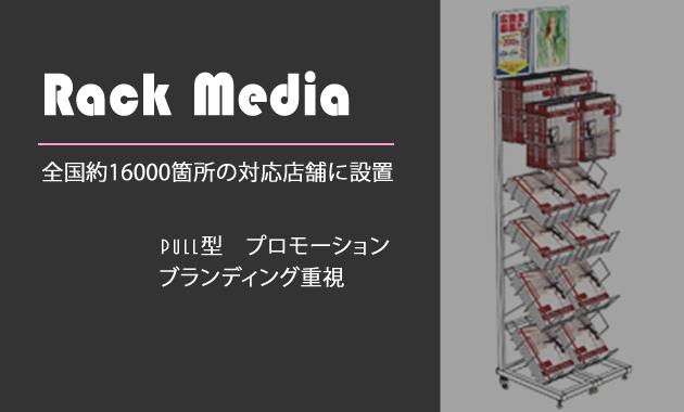 rack_01